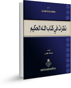 تحميل كتاب زوال اسرائيل 2022 بسام جرار