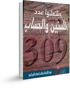 تحميل كتاب زوال اسرائيل 2022 بسام جرار pdf